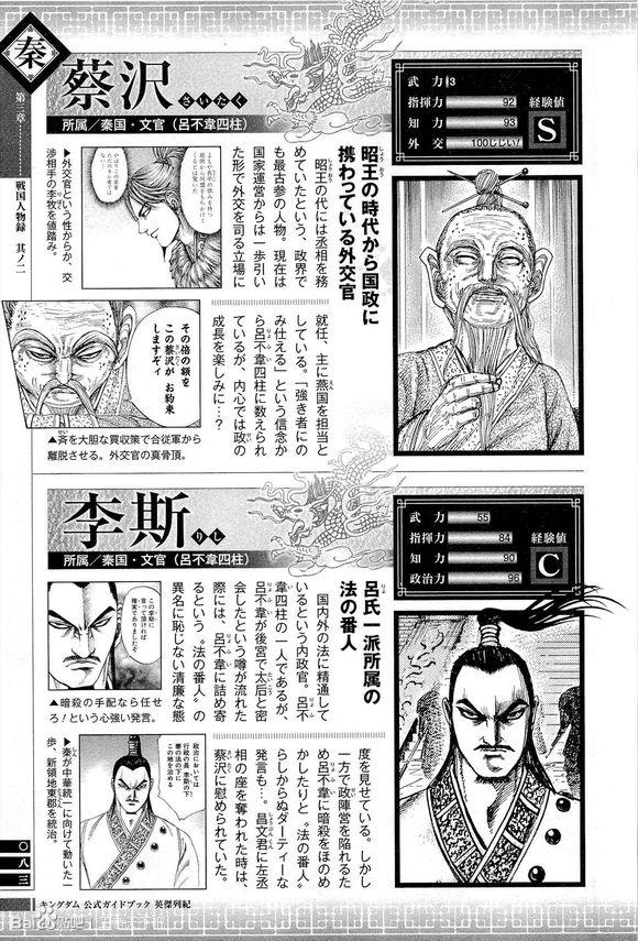 saitaku and rishi.jpg
